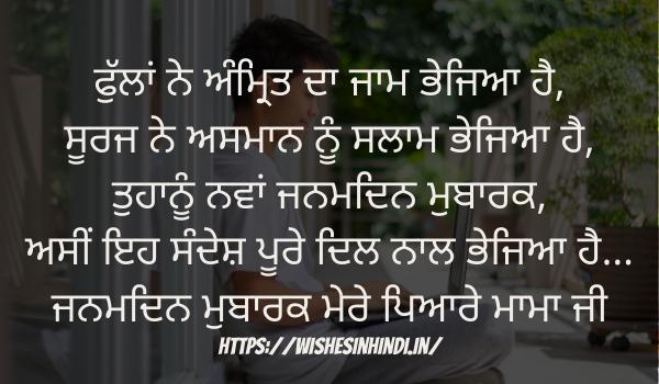 Birthday Wishes In Punjabi For Mamaji