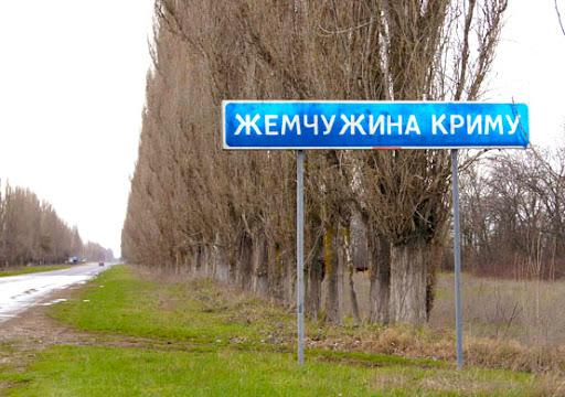 Село Жемчужина Крыма