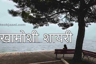30+ New तेरी खामोशी शायरी | Khamoshi Shayari In Hindi
