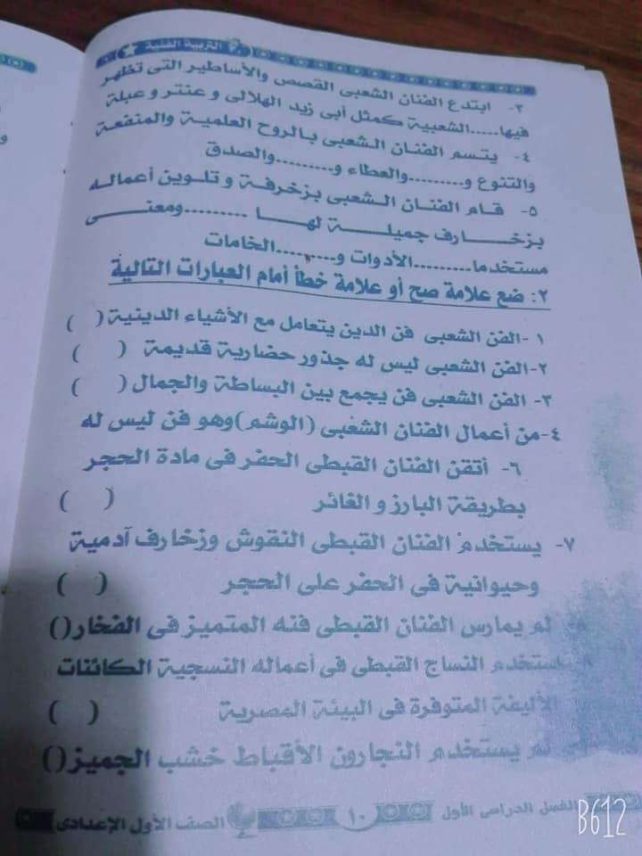 مذكرة مراجعة التربية الفنية للصف الاول الاعدادى ترم اول 2020 10