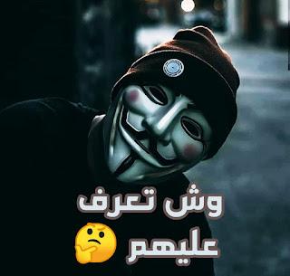 موضوع كامل حول مجموعة انونيموس Anonymous ,موقع Anonymous الرسمي, كيف تصبح أنونيموس, برنامج انونيموس, كيف انضم إلى الأنونيموس, Anonymous APK, أنونيموس مصر, هكر الانونيموس, أنونيموس المغرب,