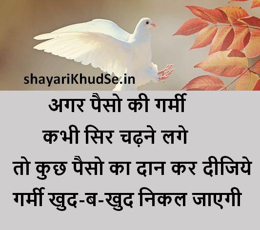 latest shayari with images, latest shayari images, latest shayari with hd images, latest shayari in hindi,latest shayari images in hindi