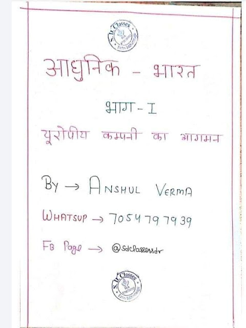 History of Modern India Part-1 Handwritten Notes By Anshul varma : For UPSC Hindi Exam PDF Book