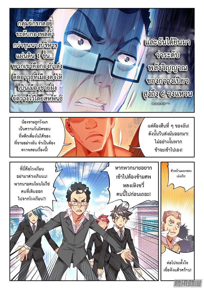 อ่านการ์ตูน Douluo Dalu 3 The Legends of The Dragon Kings 34 ภาพที่ 9
