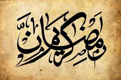 Umroh Ramadhan 2016 Istimewa, Bulan Penuh Ampunan