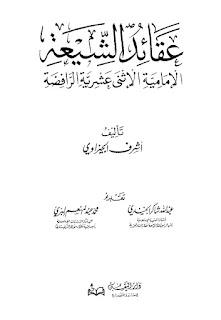 تحميل عقائد الشيعة الإمامية الإثنى عشرية الرافضة - أشرف الجيزاوي pdf