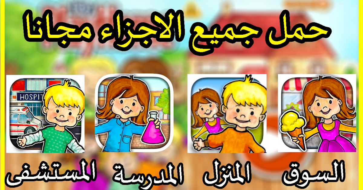 العاب my play city مجانا