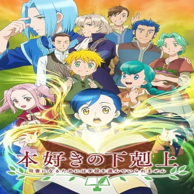 جميع حلقات أنمي Honzuki no Gekokujou مترجم