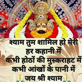 शयाम तुम शामिल हो मेरी khatu shyam status in Hindi