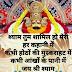 33+ Latest khatu shyam status Images In Hindi