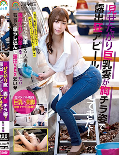 SORA-252 A Big-breasted Wife Who Wants To Show Off Is Appealing As A Flasher In Her Breasts! Arisue Kaori