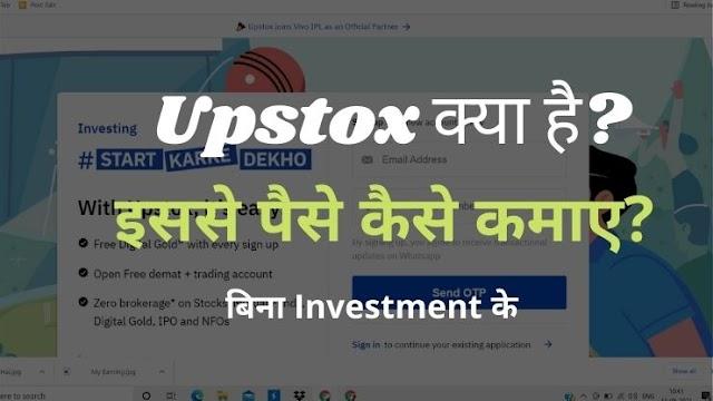 Upstox क्या है? इससे पैसे कैसे कमाए? Best Discount Broker In India