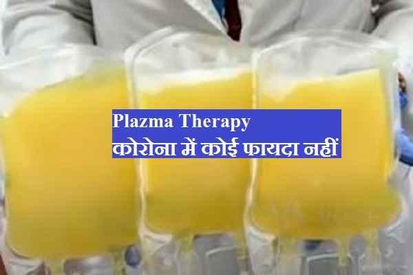 plazma-therapy-not-effective-in-corona-virus-disease-treatment