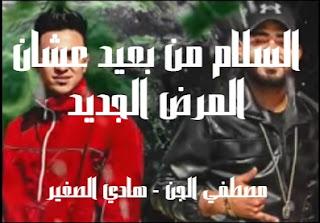 كلمات اغنيه السلام من بعيد عشان المرض الجديد مصطفي الجن هادي الصغير
