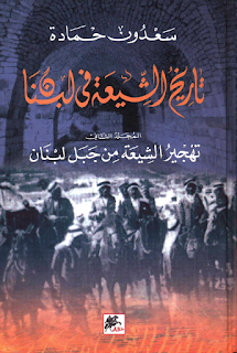 الجزء الثاني - تاريخ الشيعة في لبنان - تهجير الشيعة من جبل لبنان