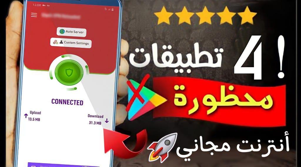 أفخم 4 تطبيقات اندرويد ممنوعة على GooglePlay كليا ، الرابع يقدم لك انترنت صاروخي