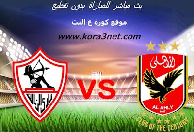موعد مباراة الاهلى والزمالك اليوم 20-02-2020 كاس السوبر المصرى