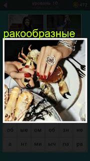 на тарелке лежит ракообразные, которых едят руками 667 слов 10 уровень