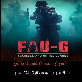 FAU-G game status hindi English