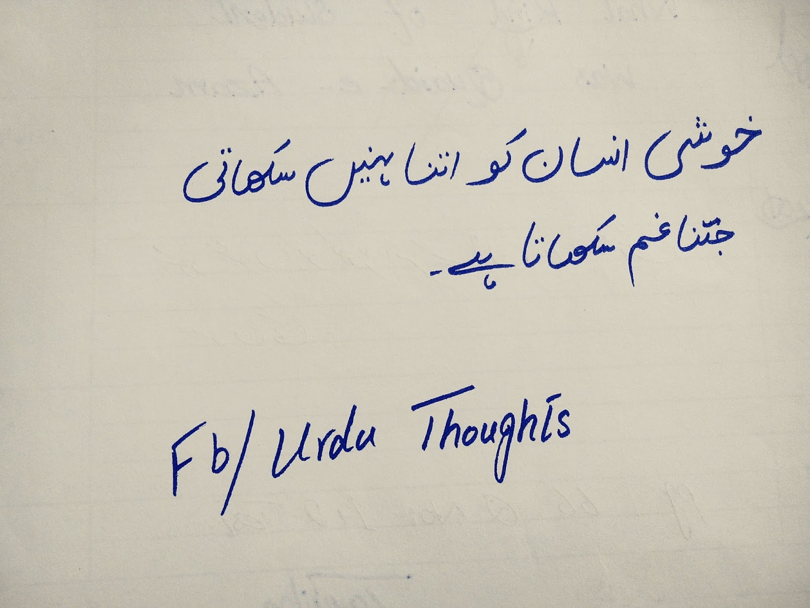 Best Awesome Beautiful Quotes In Urdu With Pictures - Urdu