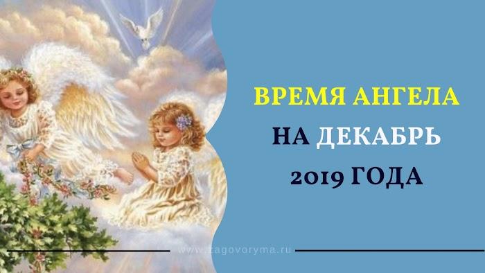 ВРЕМЯ АНГЕЛА НА ДЕКАБРЬ 2019 ГОДА