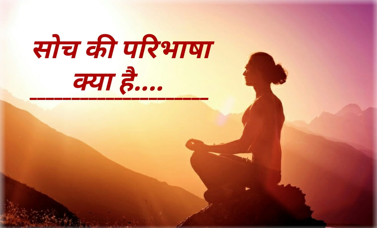 positive thinking quotes - Definition of thinking - Positive Thinking in Hindi