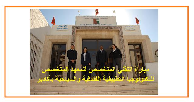 مباراة ولوج المعهد المتخصص للتكنولوجيا التطبيقية الفندقية والسياحية  ISTAHT بأكادير.
