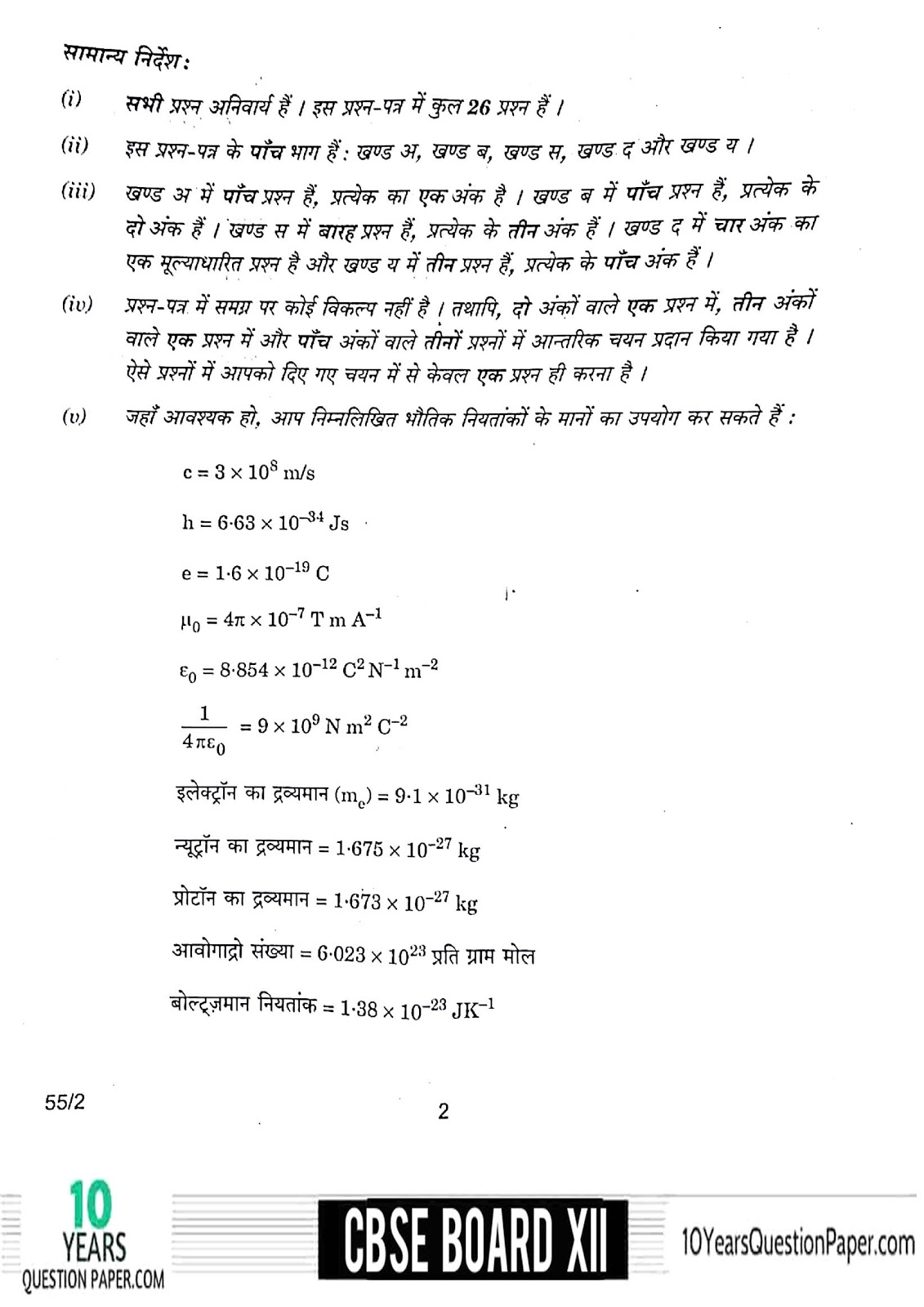 physics model question paper for class 9