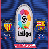تعرف على موعد مباراة برشلونة وفالنسيا والقنوات الناقلة
