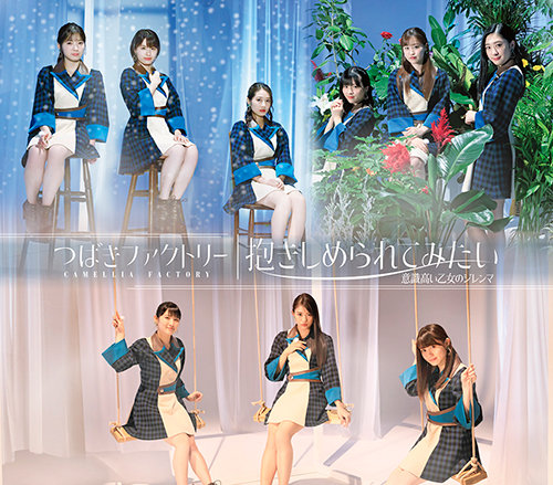 Tsubaki Factory - Hair Up Sora e! / Hair in the Air ~Japanese Version~