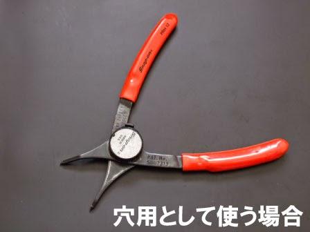 snap-onスナップオン PRH12 スナップリングプライヤー穴用として使う場合