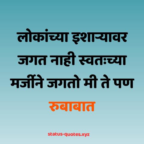 attitude status marathi new
