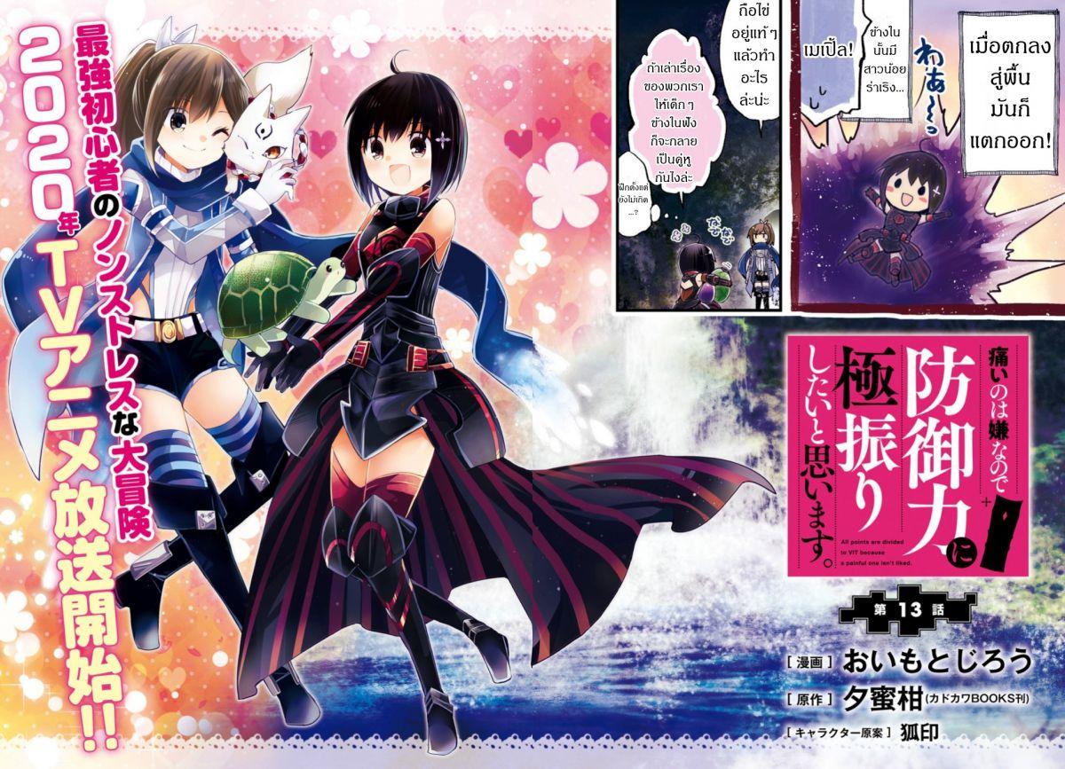 อ่านการ์ตูน Itai no wa Iya nanode Bogyo-Ryoku ni Kyokufuri Shitai to Omoimasu ตอนที่ 13 หน้าที่ 2