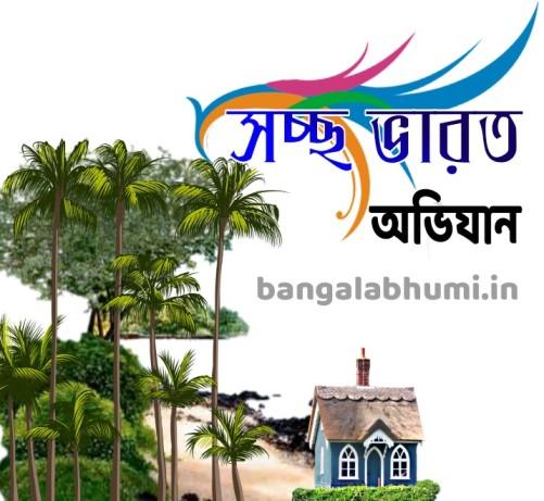 swachh bharat mission gramin