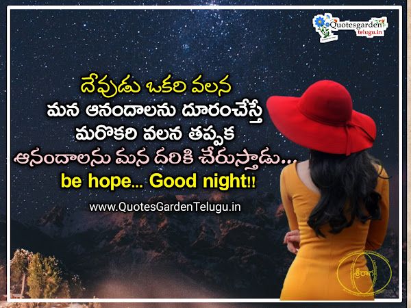 Good night inspiring words quotes and whatsapp status messages in telugu language free download pdf wallpapers hd images latest trending telugu quotes