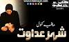 Shaher E Adawat Novel Complete By Mafia Kanwal