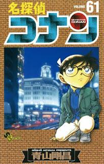 名探偵コナン コミック 第61巻 | 青山剛昌 Gosho Aoyama |  Detective Conan Volumes