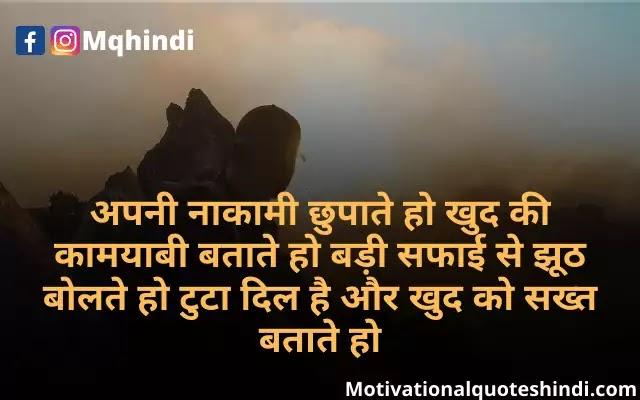 Sakht Launda In Hindi