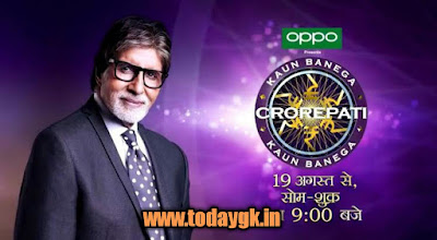 Kbc questions in hindi