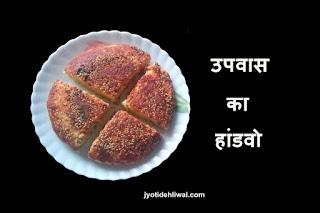 उपवास का हांडवो (Handvo recipe for upvas)