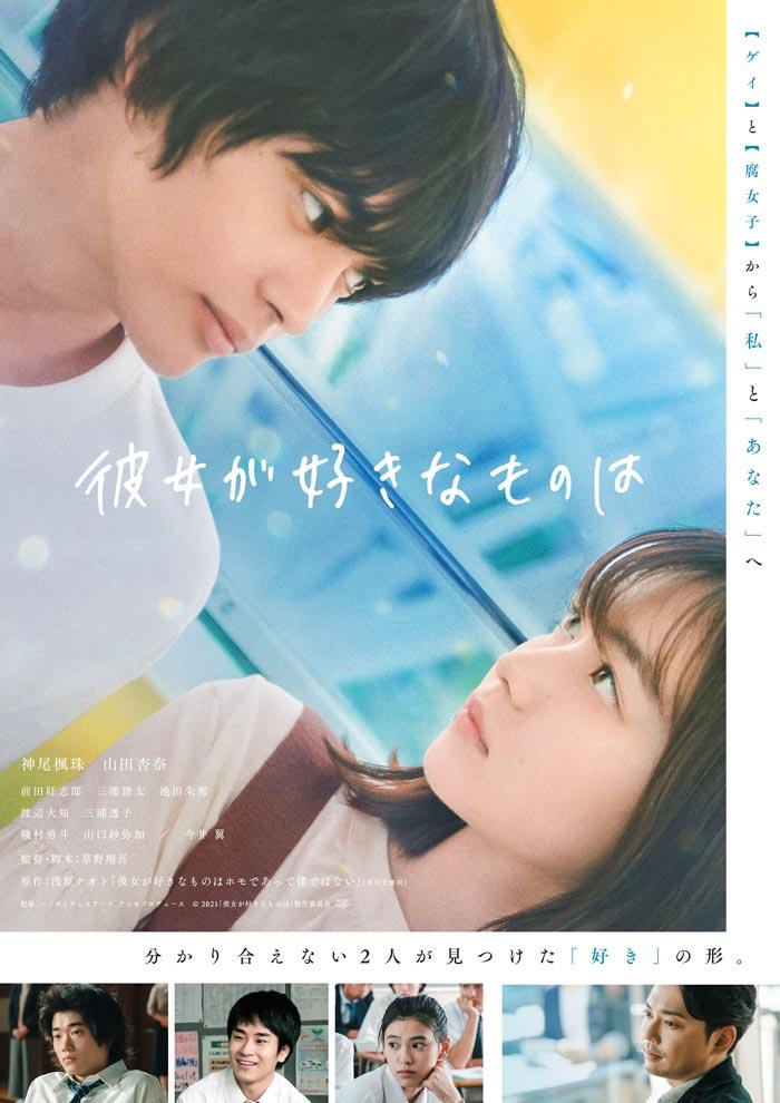 What She Likes... (She Likes Homo Not Me | Kanojo ga Sukina Mono wa Homo de Atte Boku dewa Nai) live-action film - poster
