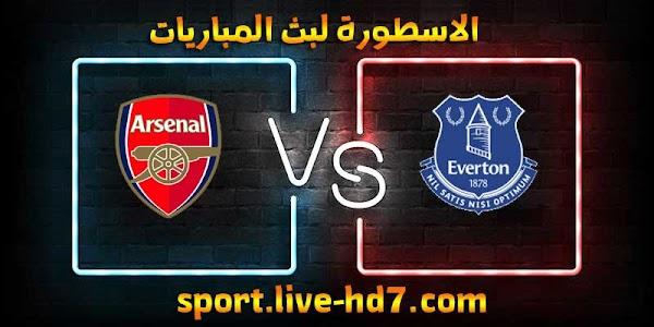مشاهدة مباراة آرسنال وإيفرتون بث مباشر الاسطورة لبث المباريات بتاريخ 19-12-2020 في الدوري الانجليزي