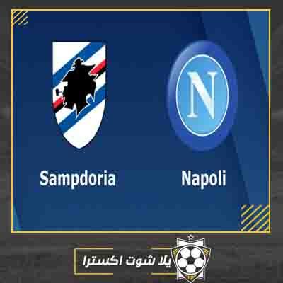 بث مباشر مباراة نابولي وسامبدوريا
