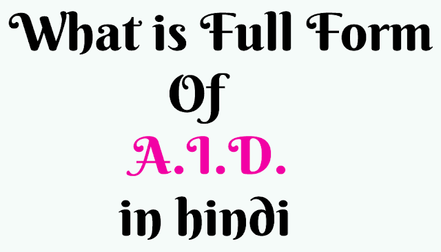 What is Full form of A.I.D. in Hindi