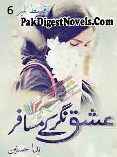 Ishq Nagar Ke Musafir Episode 6 Novel By Nida Hussain Pdf Download