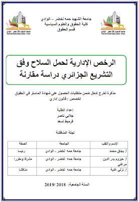 مذكرة ماستر: الرخص الإدارية لحمل السلاح وفق التشريع الجزائري (دراسة مقارنة) PDF