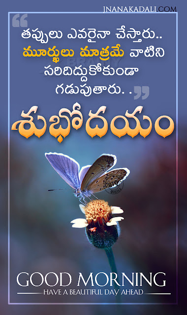 subhodayam sodaraa quotes in telugu, whats app good morning quotes in telugu, best good morning quotes in telugu