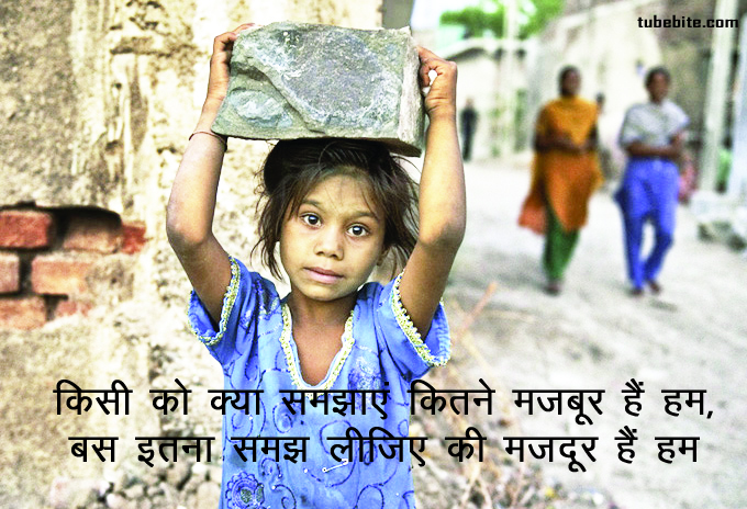 Shayari On Child Labour In Hindi