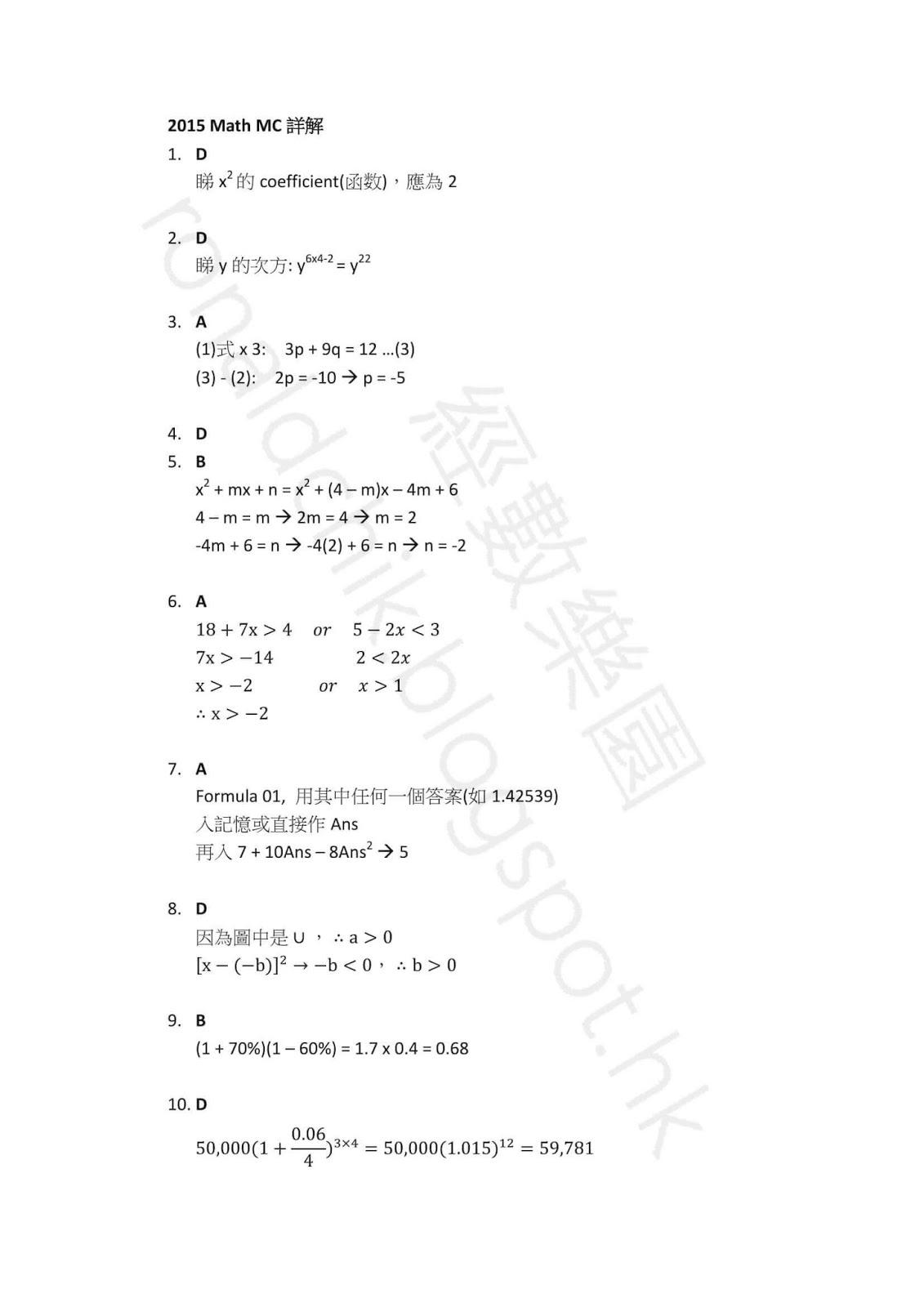2015 DSE Math 數學 Paper 2 MC 卷二 答案 Q1,2,3,4,5,6,7,8,9,10