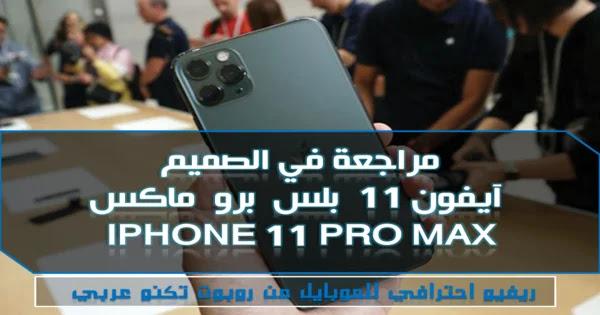 مراجعة في الصميم  آيفون 11 بلس برو ماكس iPhone 11 Pro Max